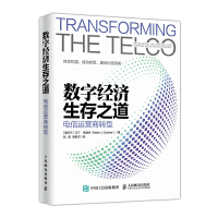 数字经济生存之道:电信运营商转型