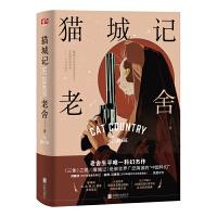 """猫城记(刘慈欣、2019年诺贝尔文学奖得主彼得・汉德克盛赞,老舍生平唯一科幻杰作,""""《猫城记》是中国文学史上空前绝后的"""