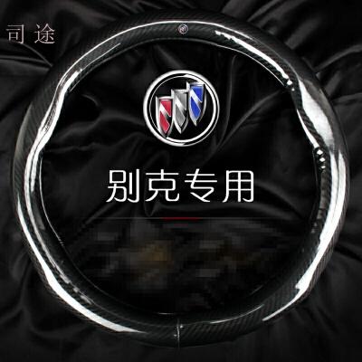 别克英朗GT XT 昂科拉/新君威/君越GL8凯越专用方向盘套碳纤维把套 别克凯越 带标