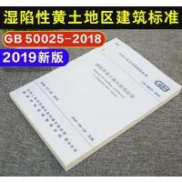 【官方正版】 2019年新标准 GB 50025-2018 湿陷性黄土地区建筑标准 代替GB 50025-2004 湿
