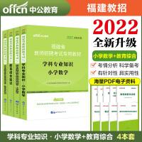 中公教育2021福建省教师招聘考试小学套装:小学数学+教育综合(教材+历年真题标准预测)4本套