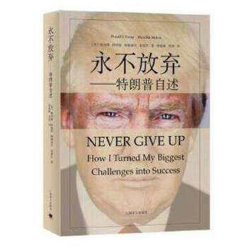 永不放弃 特朗普自述书商传奇经历从濒临破产到亿万富翁从综艺段子手到入主白宫美国总统特朗普亲口讲述生命中的永不放弃人物自传