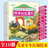 儿童工程车故事书全套10册情景汽车绘本注音版棒棒的挖掘机绘本0-3-6岁幼儿童神奇校车汽车故事图画书车车认知大画书少儿