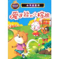 小不点童话・爱逞能的小棕熊