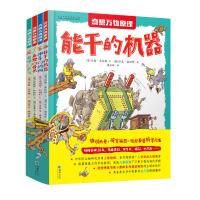 奇想万物原理(套装共4册)神奇的动物+能干的机器+有趣的骨头+古怪的天气 脑洞大开 科学原理 科普绘本