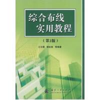 综合布线实用教程(第2版)