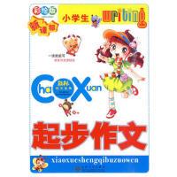 金色童年作文丛书:小学生起步作文(彩绘版) 瑞全 9787530656747