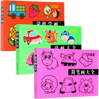 3册儿童简笔画大全+蒙纸学画+涂画 儿童绘画 画画 涂色填色本 涂鸦 一笔画二笔画 人物动物植物美术素材技法入门 儿童