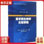 医学微生物学实验教程〖新华书店,畅销正版〗