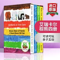 棕色的熊绘本纸板书4册盒装 英文原版 Brown Bear & Friends 4 Board Book 棕色的熊你在