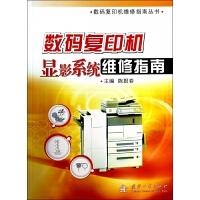 数码复印机显影系统维修指南/数码复印机维修指南丛书