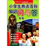 【JP】小学生热点百科知识问与答(B卷) 田刚 陕西出版集团,陕西人民出版社 9787224099652