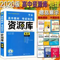 新版2020资源库地理高中教材考试知识理想树高考自主复习高一高二高三可搭配使用