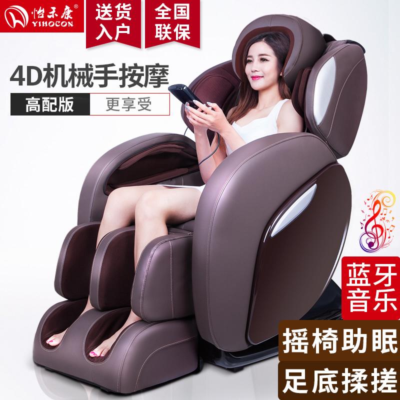 怡禾康4D机械手家用全自动按摩椅蓝牙音乐足底揉搓式电动太空舱椅