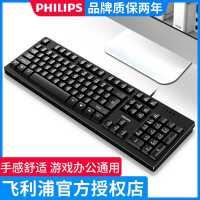 飞利浦机械手感键盘鼠标套装有线笔记本电脑台式游戏商务办公家用