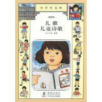 小学生文库029-儿歌 儿童诗歌