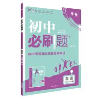 理想树2020新版初中必刷题 英语九年级下册人教版 配同步讲解狂K重点