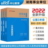 中公教育2020年湖南省事业单位招聘考试用书 公共基础知识(教材+历年真题+全真模拟)3本套
