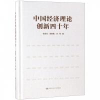 人民大学:中国经济理论创新四十年