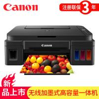 佳能(Canon)G3810彩色喷墨墨仓式连供无线照片相片打印机家用办公试卷文档一体机 替代G3800 4810