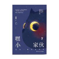 嘿,小家伙 湖南文艺出版社  温酒,博集天卷 出品新华书店正版图书