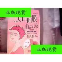 【二手旧书9成新】美白面膜自己做 /简芝妍 安徽科学技术出版社