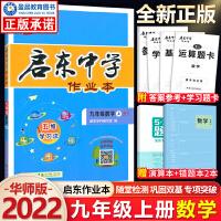 正版2020新版启东中学作业本九年级数学上册 HS华师版 华东师范大学出版社