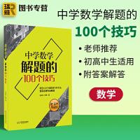 中学数学解题的100个技巧 适用于初高中使用 初中高中数学解题方法与技巧 理科数学解题王解题方法大全书籍