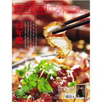 贝太厨房杂志 2019年新全年订阅 全年12期