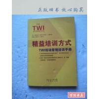 【二手旧书85成新】精益培训方式:TWI现场管理培训手册 /[美]�F特里克・格劳普、[美]罗伯特・J.朗纳 著;刘海林