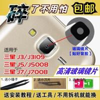 三星J7 J7008后摄像头镜面镜片 J5/J5008 J3109照相机玻璃镜头盖