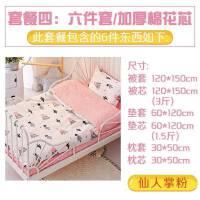 幼儿园午睡被套幼儿园被子三件套纯棉被套婴儿宝宝床上用品儿童被褥六件套七含芯 其它