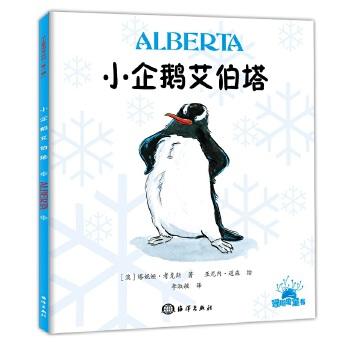 """小企鹅艾伯塔 """"小""""企鹅艾伯塔的""""大""""智慧:做一只有性格又性格好的企鹅——不从众,有担当,会变通。澳大利亚获奖畅销童书。大型幼儿园制定必备绘本,宝宝一定会喜欢的哦!"""