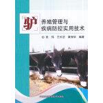驴养殖管理与疾病防控实用技术