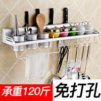 太空铝厨房置物架壁挂免打孔收纳刀架挂件厨具用品调味品调料架子ig5