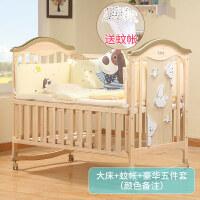 婴儿床实木无漆宝宝bb床摇篮床多功能儿童新生儿拼接大床 +豪华五件套(备注颜色)