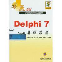 Delphi 7基础教程 宋兵 等 9787111154143 机械工业出版社教材系列