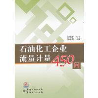 石油化工企业流量计量450问【正版图书,放心下单】