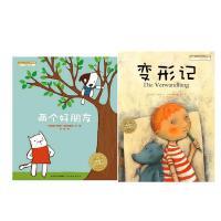 变形记+两个好朋友海豚绘本花园少幼儿童宝宝亲子情商友谊成长启蒙童话绘本故事图画书籍0-2-3-4-5-6岁