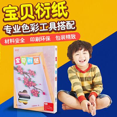 图个乐TUGELE宝贝衍纸儿童DIY手工折纸衍纸早教玩具材料包套装 单衍纸条12色衍纸条 玩具兼教具 内含教程