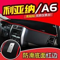 铃木北斗星X5仪表台避光垫利亚纳A6奥拓改装汽车配件中控防晒