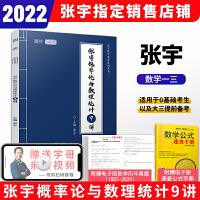 【正版现货】 张宇2021考研数学概率论与数理统计9讲  时代云图
