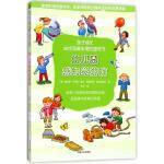 幼儿园感知觉游戏(孩子成长全面实用的游戏书)
