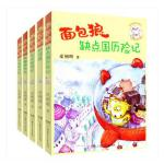 面包狼童话系列全5册 6-7-8-9-12岁儿童文学故事书读物 三年级课外书必读班主任推荐 小学生四五六年级课外阅读书