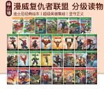 (300减100)英文原版 Disney World of Reading L1 Marvel 迪士尼漫威复仇者联盟英