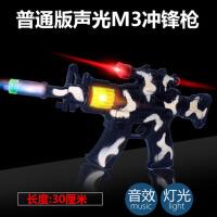 儿童玩具男孩玩具步枪发光/震动H D电动玩具枪声光冲锋枪