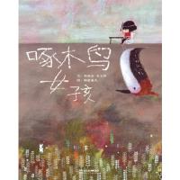 启发精选华语原创绘本:啄木鸟女孩(精装绘本) 文:刘清彦 姜义村 图:海蒂朵儿 9787554528303