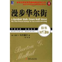 漫步华尔街(原书第9版)(珍藏版)(美)马尔基尔机械工业出版社9787111302476