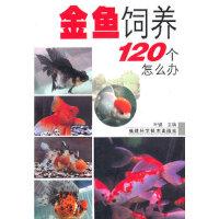 金鱼饲养120个怎么办 叶键 福建科技出版社 9787533532260