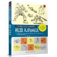 【正版新书】日本漫画手绘技法经典教程13:机器人的画法 林晃,李伟 中国民族摄影艺术出版社 9787512205994
